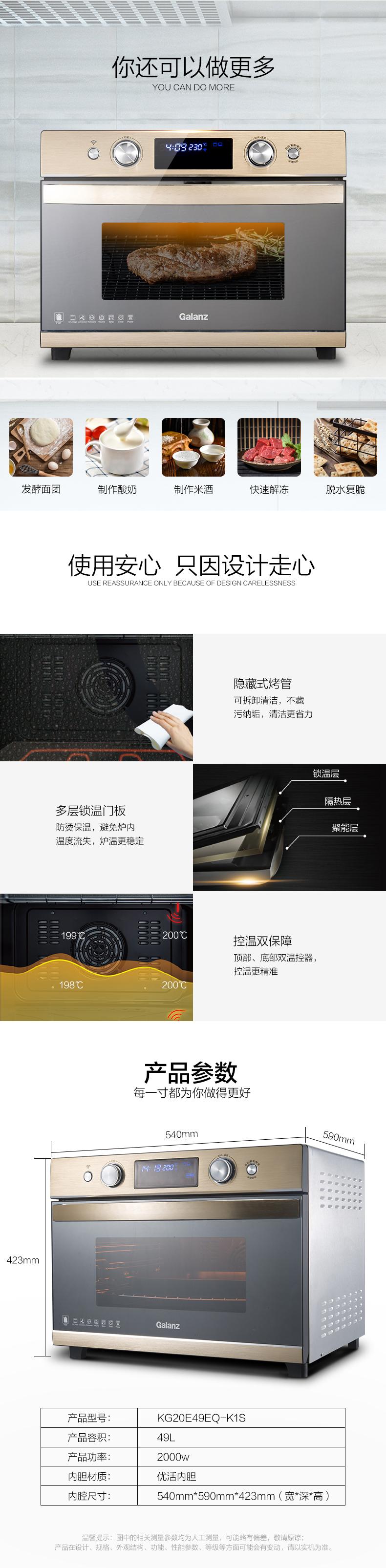感受真实使用Galanz/格兰仕 KG20E49EQ-K1S 智能光波电烤箱家用烘焙多功能49L怎么样?