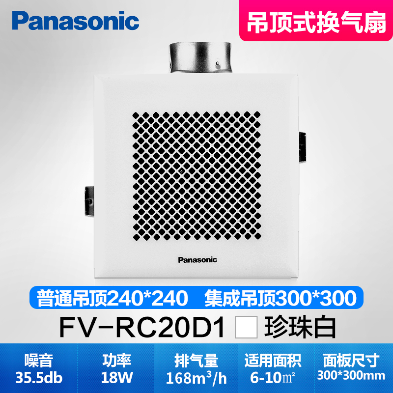 FV-RC20D1 (applicable 6-10 square meters, power 18W, noise 35.5db)