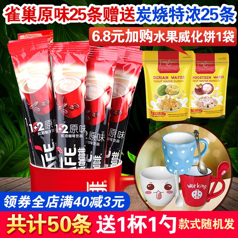 雀巢咖啡1+2原味25送25炭烧特浓共50条装送杯 速溶三合一咖啡粉