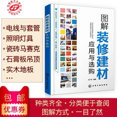 Genuine diagram decoration construction materials application and purchase office home space interior decoration design engineering construction materials hydropower hardware tile stone wallpaper coating lamp book quick check guide