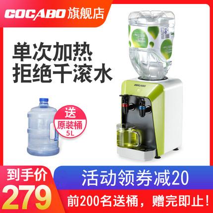 COCABO泉佳寶小飲水機臺式迷你型家用辦公室桌面可加熱小桶裝水用