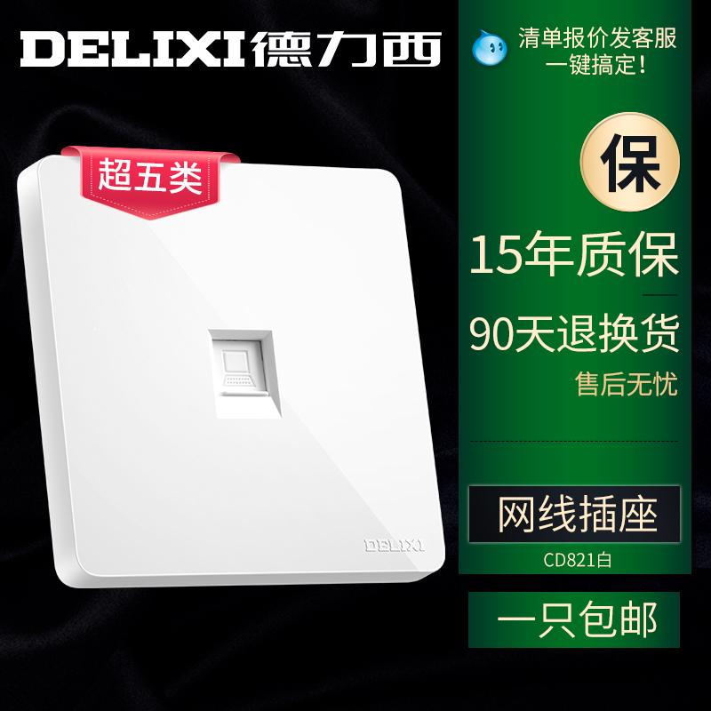 德力西接口盒插口网口电脑宽带家用墙壁面板86型暗装网线网络插座