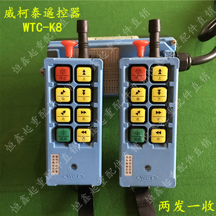Weiketai industrial remote control WCT-K8 wireless remote control crane  crane driving electric hoist remote control