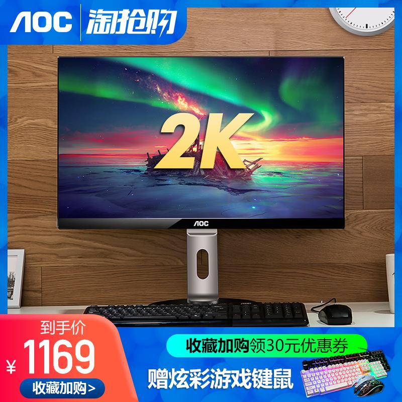 AOC显示器24英寸2K壁挂IPS高清Q241241PXQ无屏幕升降设计旋转hdmi台式电脑显示屏24寸PS4边框27Q24902490PXQ