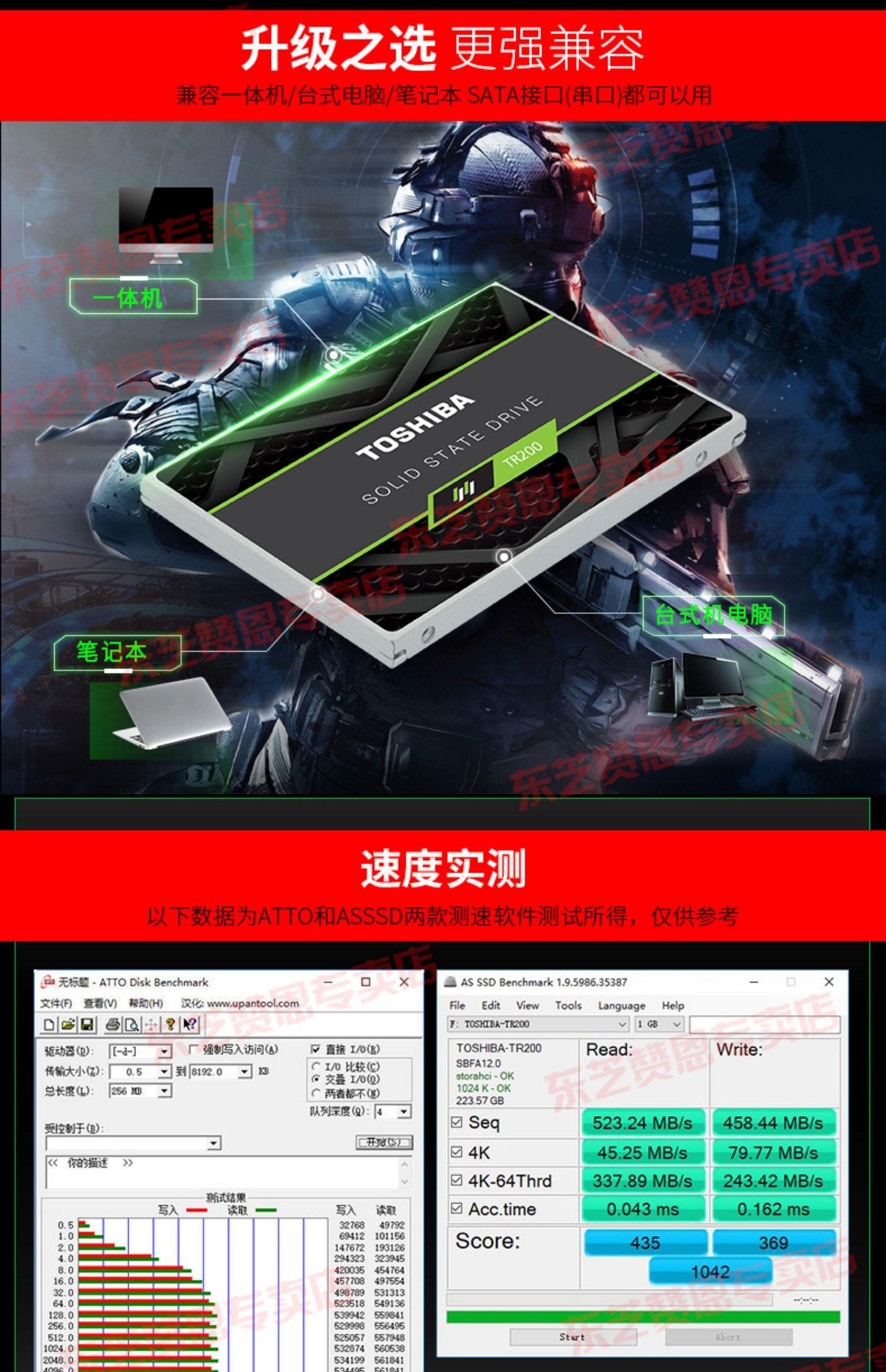 【到手229】Toshiba/东芝固态硬盘240g TR200 SSD 固态盘 台式机电脑笔记本固态硬盘 非256g 固态硬固盘商品详情图