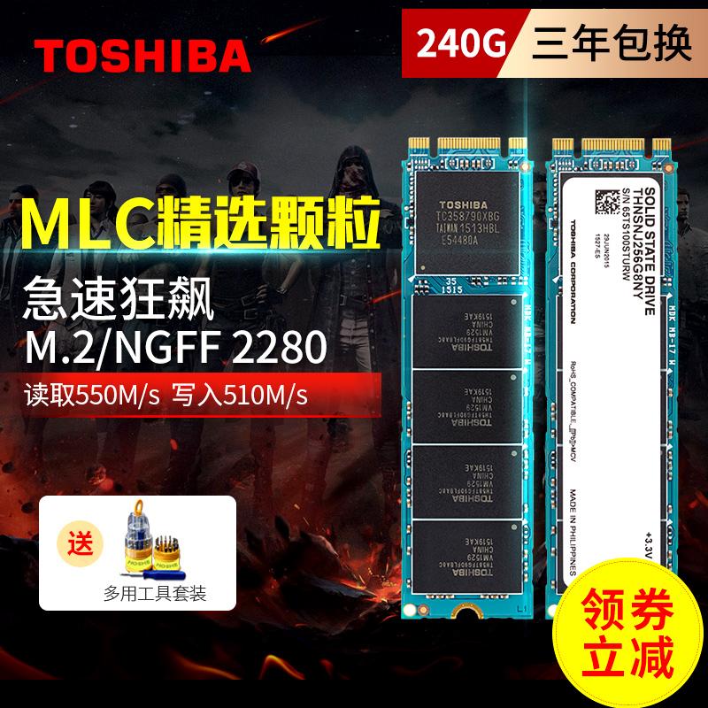 Toshiba 东芝M.2固态硬盘 240G  2280 ngff接口