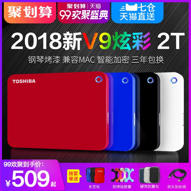 ✅【Получает билет 20 Yuan】Toshiba двигает яблоко USB3.0 жёсткия диска 2t совместимое высокая Скорость 2018 новая коллекция Тонкий V9-шифрование Mac жесткий диск мобильный жесткий диск 2tb Toshiba