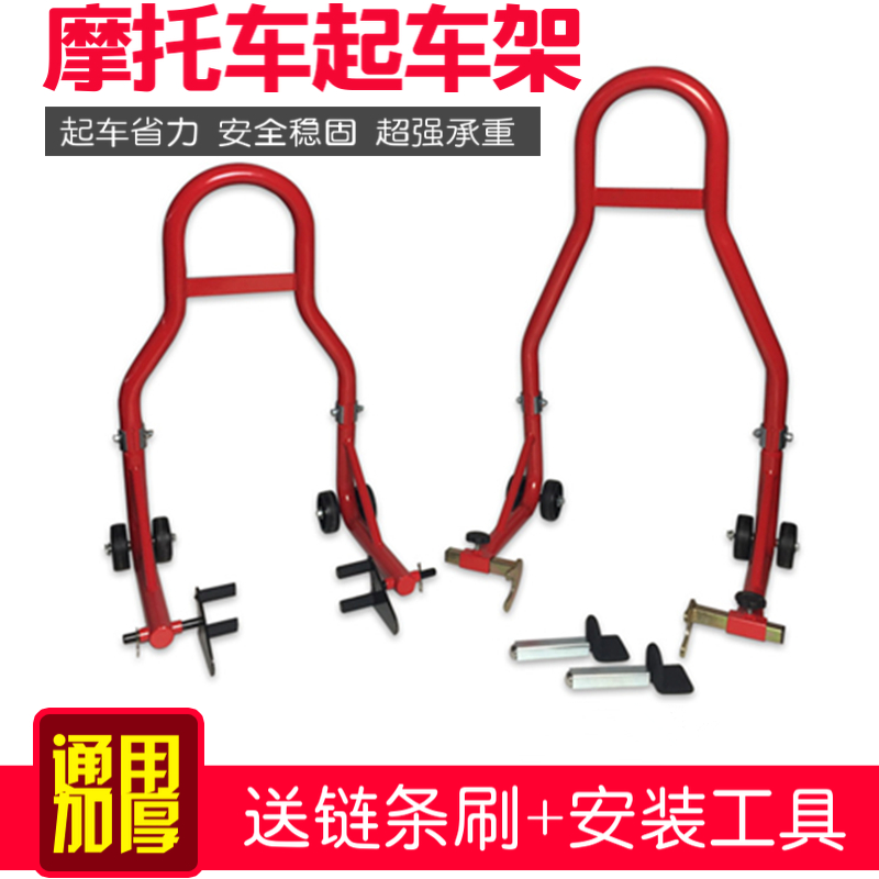 USD 15.06] New heavy machine motorcycle front and rear wheel support ...