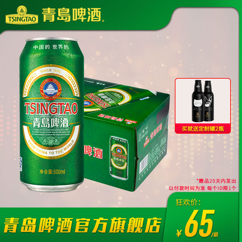 青岛啤酒 经典啤酒500mlx12听