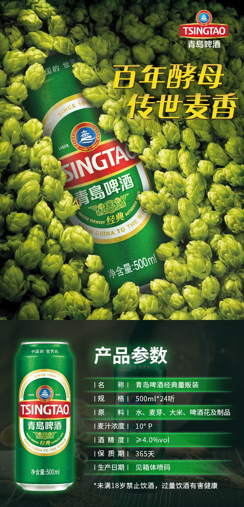 青岛啤酒 经典10度 罐装啤酒 500ml*24听 94元包邮