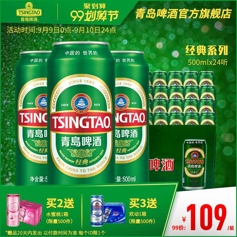 青岛啤酒 经典10度 500ml*24听*2件 双重优惠折后¥178包邮(拍2件)送水蜜桃啤酒310ml*12听