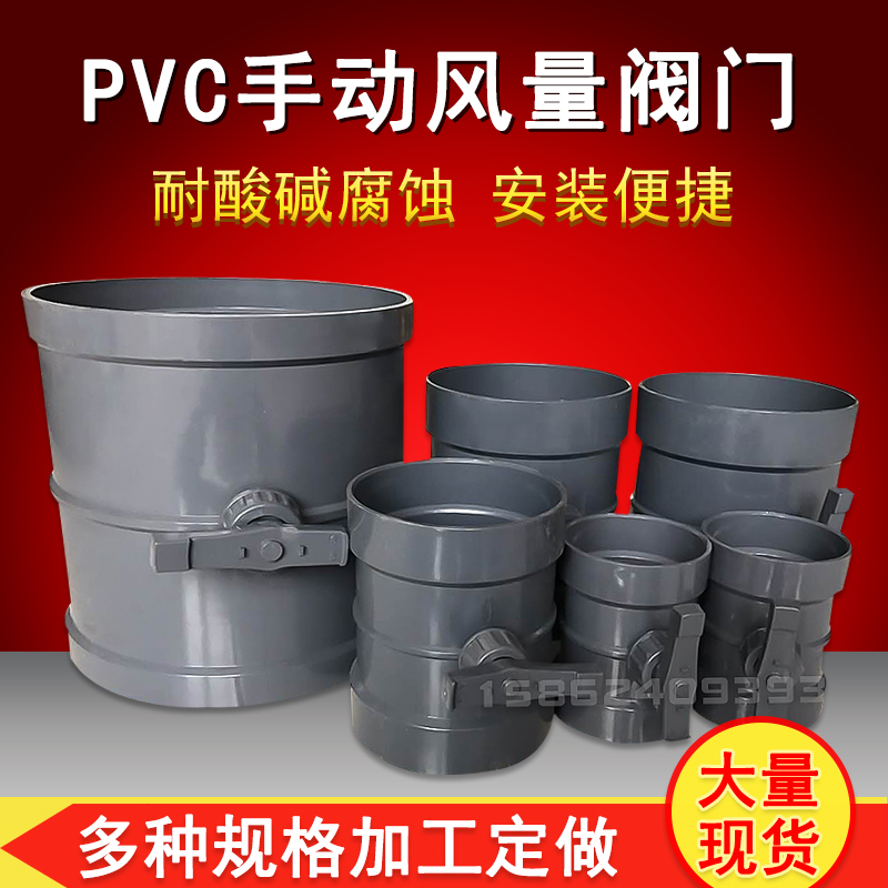 Pvc manual air volume valve adjustment pp electric butterfly