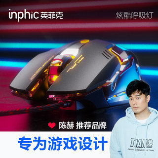 British Fick mute silent gaming mouse wired usb light-emitting PB6 Wrangler lol gaming machine home office Lenovo cf Cross Fire chicken Acer notebook dedicated desktop
