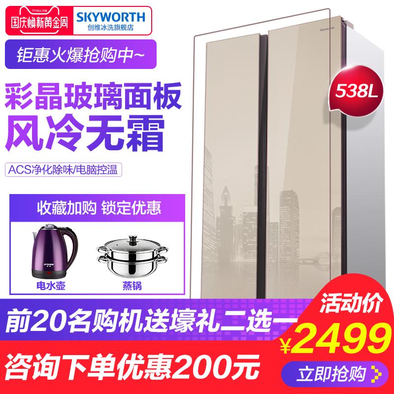 Skyworth-創維 W53LGY 雙開門風冷無霜冰箱玻璃對開門家用電冰箱