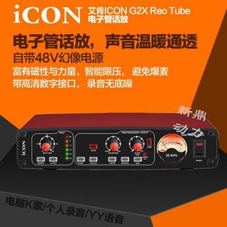 Процессоры, предусилители, усилители микрофона,  Пекин общий поколение ай хочу ICON G2X Reo Tube электронный трубка слова релиз микрофон увеличить устройство цифровой интерфейс, цена 17657 руб