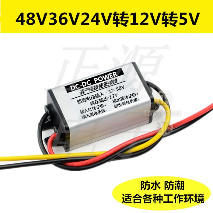 直流DC变压电源48V36V24V转12V2A3A5A10A15A降压车载器模块转换器