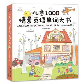 (原版引进)1000情景英语单词大书精装