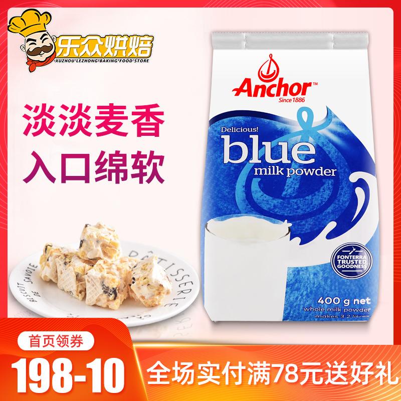 安佳调制材料diy乳粉酥牛轧糖雪花香甜烘焙原进口料全脂奶粉400g