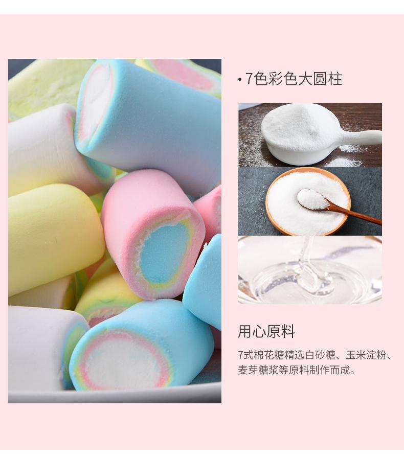 7式彩色棉花糖 牛轧糖雪花酥糖果咖啡零食糖蛋糕装饰家用烘焙原料商品详情图