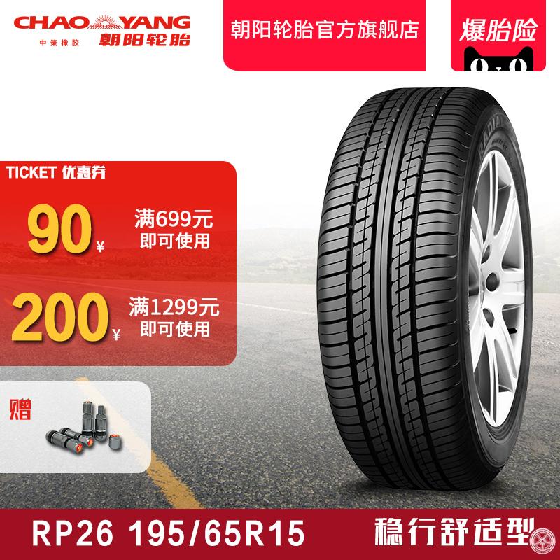 [Lắp đặt + cung cấp không khí] Chaoyang RP26 195 65R15 Lốp xe hơi Toyota Corolla im lặng