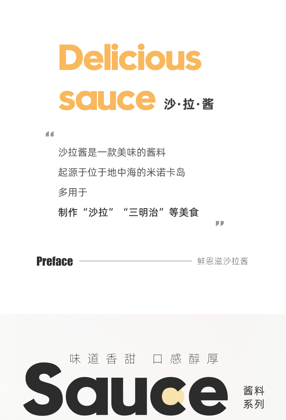 尚巧厨-沙拉酱番茄酱组合