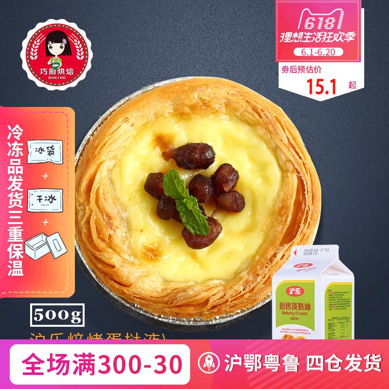 【Clever Kitchen Baking _ Hule Яичная жидкость 500 г / 1 кг】Португальский яичный пирог полуфабрикат