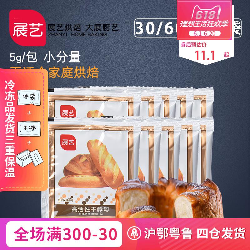 【巧厨烘焙_展艺干酵母5g*30袋】高活性耐高糖面包馒头用发酵粉