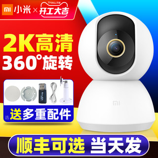 Xiaomi camera 2K pan tilt 360 degree panoramic HD wireless WiFi mobile phone remote camera indoor home network monitor pet Mi home intelligent photography 1080p home monitoring