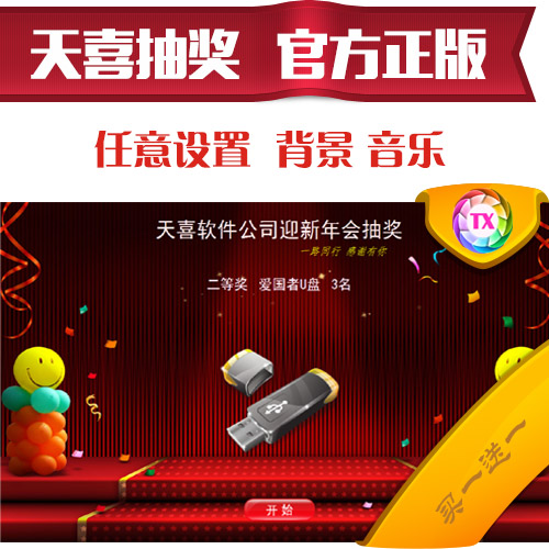 Usd 14 03 Official Genuine Lucky Draw Software Annual Wedding Real