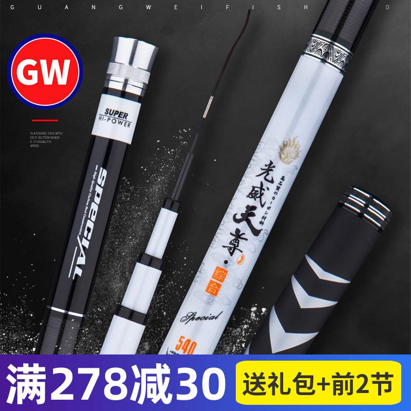 光威鱼竿6.3米鲤鱼台旗舰28调套装竿超轻超硬碳素v鱼竿5.4钓竿手竿