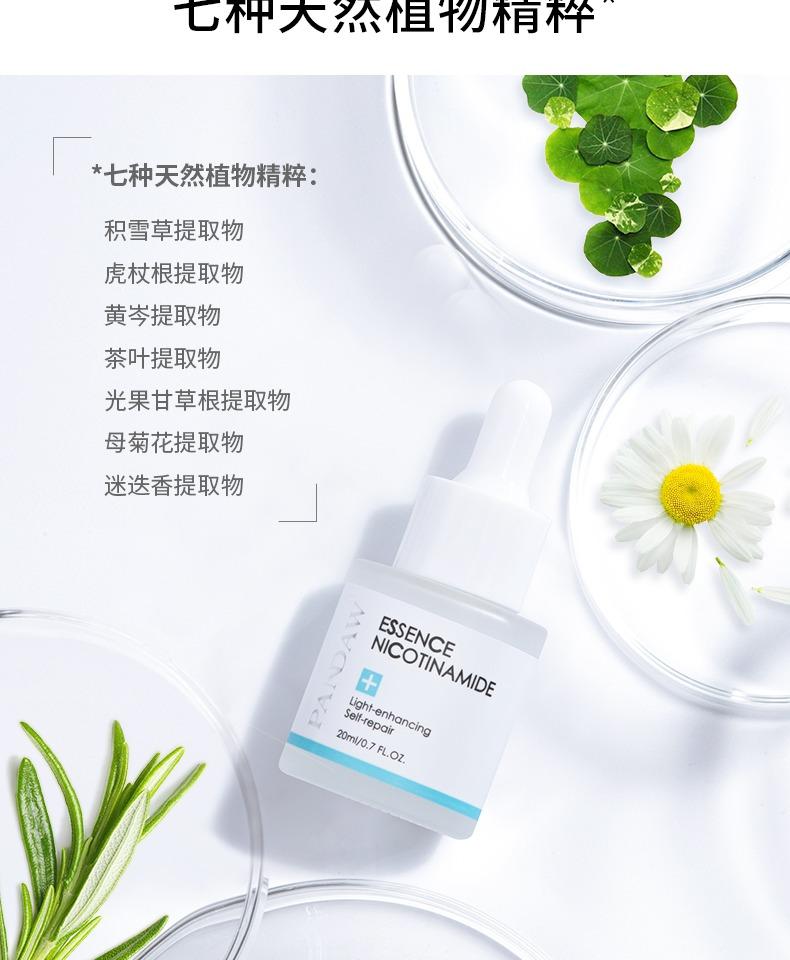 pandaw潘达烟酰胺精华安瓶提亮肤色补水保湿精华液滋养肌肤商品详情图