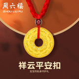 Saturday Fu Gold Pendant 3D Hard Gold Baby Ruyi Safe Buckle Pendant Pricing Pure Gold Jewelry Official Flagship Store