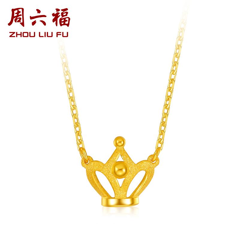 周六福 珠宝 足金吊坠皇冠链坠 女款项链 黄金套链 计价AC061136