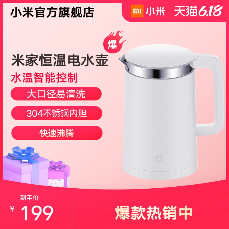 Xiaomi home thermostatic electric kettle smart home kettle insulation large capacity 1.5L stainless steel kettle