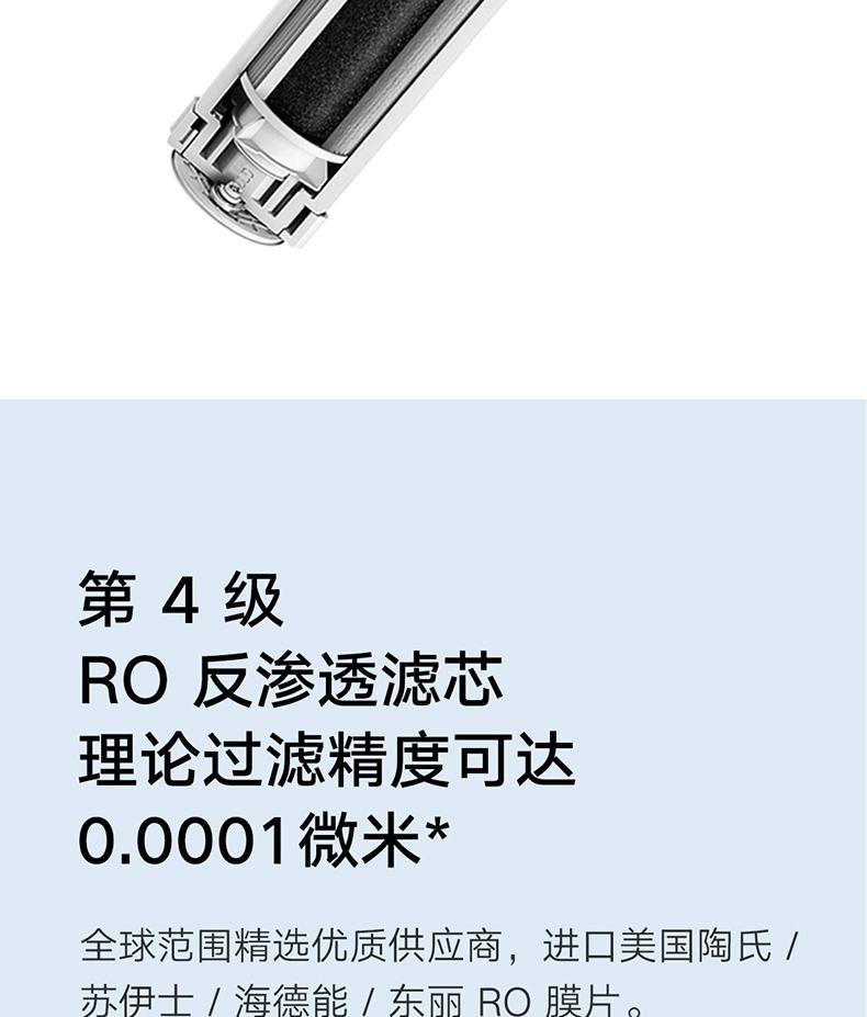 小米 MR432-D RO反渗透净水器 400G增强版 图11