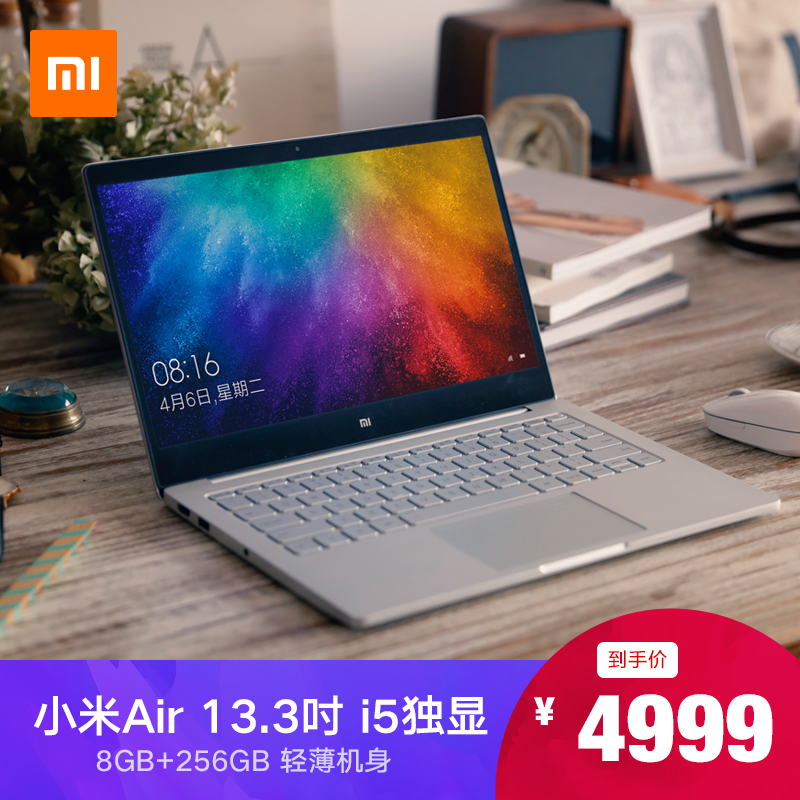 Xiaomi / millet millet laptop Air 13.3 吋 i5 thin portable student game computer notebook official authentic ultra-thin girl