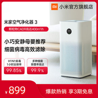 Mi Mi Home Air Purifier 3 Home Degerming Indoor Office Intelligent Oxygen Bar to Remove formaldehyde, haze and dust