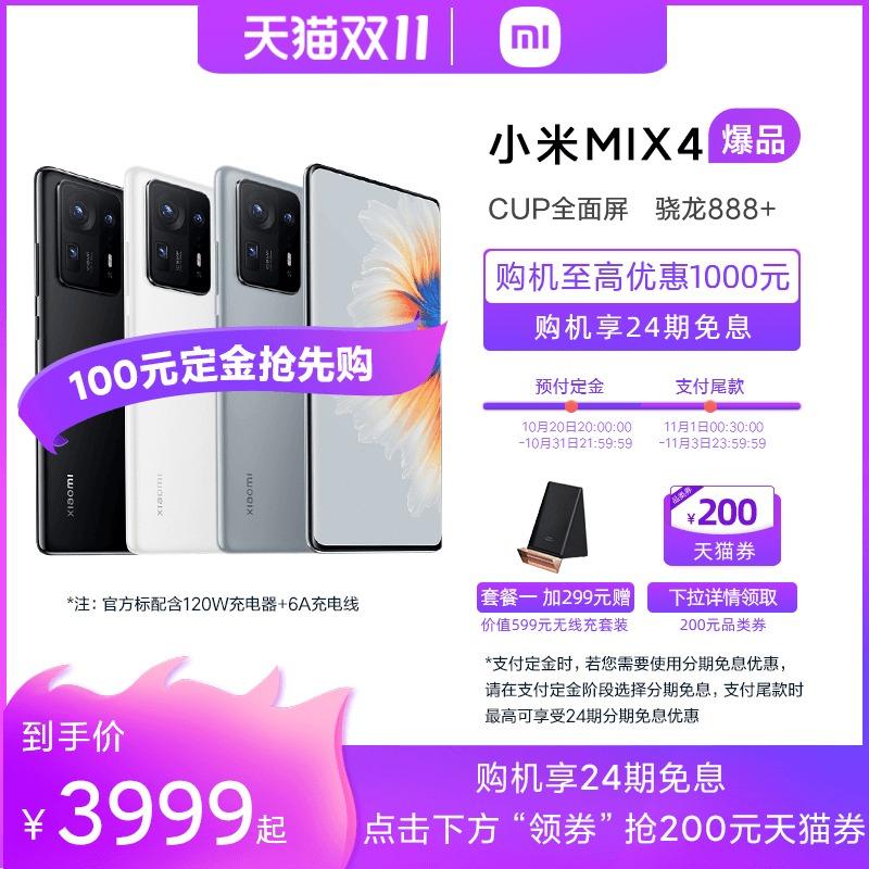 MI 小米 MIX4 5G智能手机 8GB+128GB ¥3999包邮(需100元定金)京东可花呗24期免息