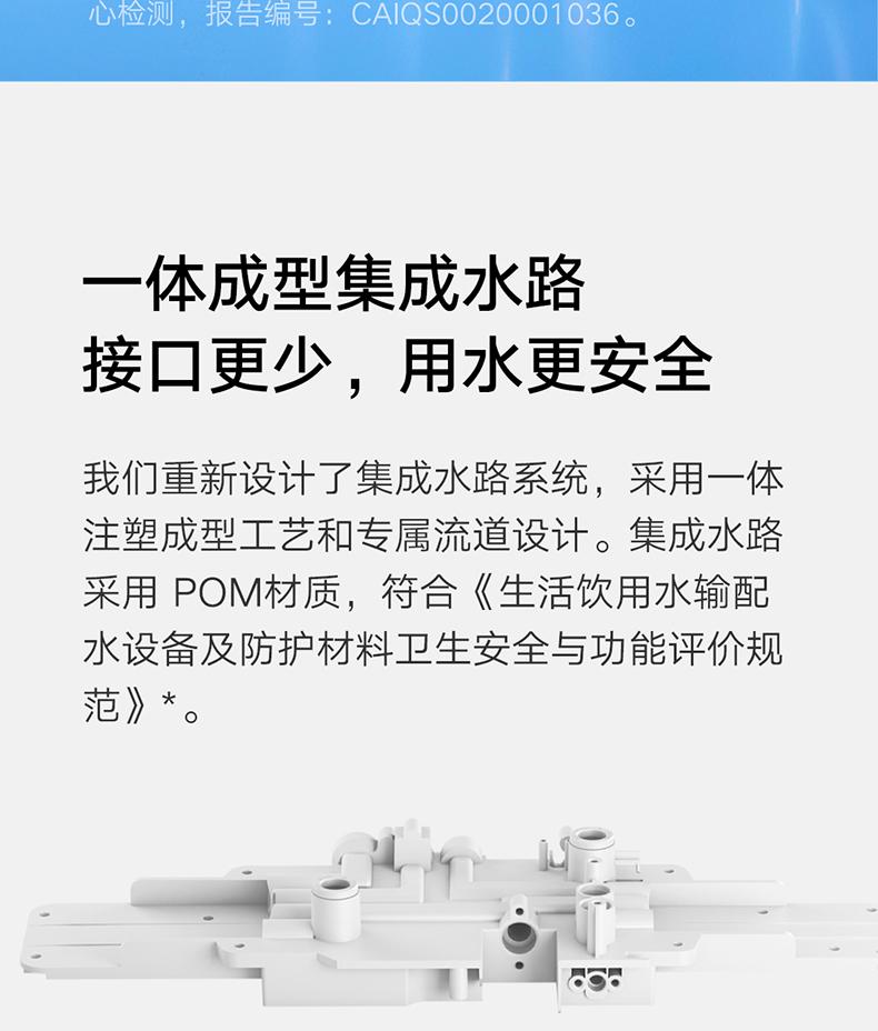 小米 MR432-D RO反渗透净水器 400G增强版 图16