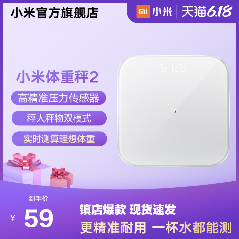 (Rapid delivery of single products) xiaomi home scale body weight scale smart home baby girls dormitory weighing health weight loss called precision mini small body electronic scale female