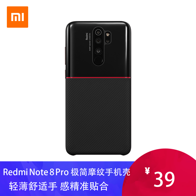 Millet Redmi Note 8 Pro minimalist mobile phone shell mobile phone protective shell