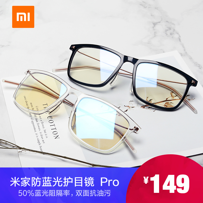 Xiaomi home anti-blue blue goggles Pro anti-blue radiation computer goggles plane no degree glasses
