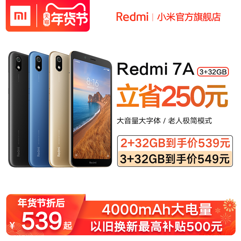 (As low as 539)red rice 7A large power large font large volume smart camera students elderly millet official flagship store official website authentic xiaomi red rice millet mobile phone