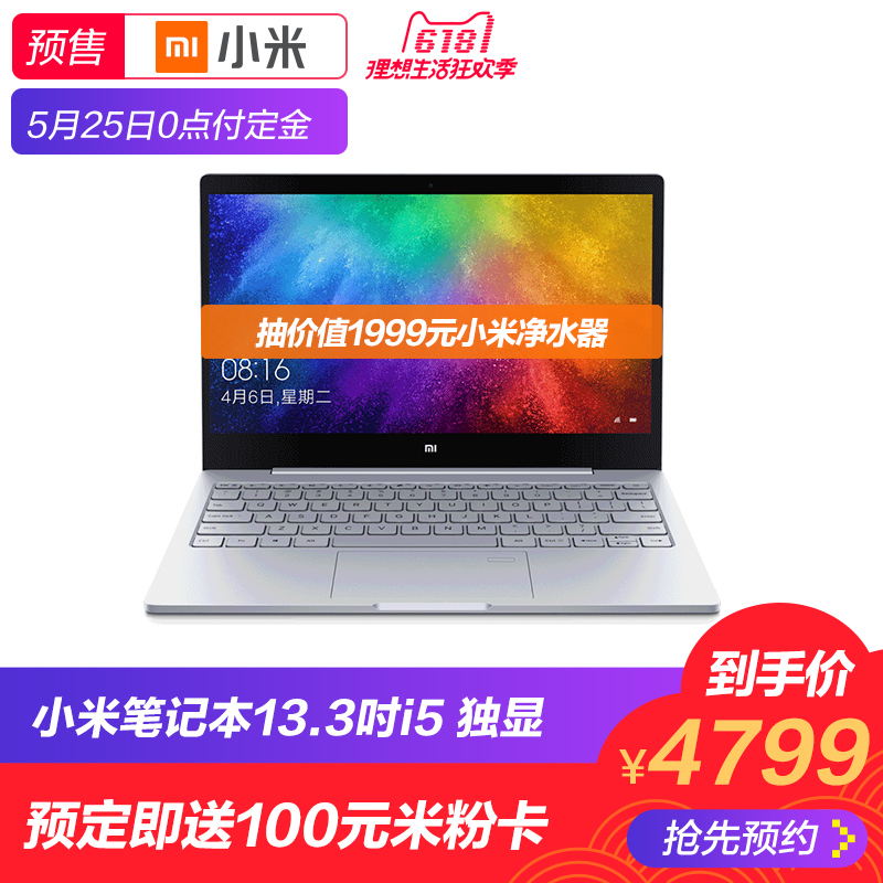 Xiaomi/millet millet notebook AIR 13.3 inches I5 8G 256GB 2G alone significant