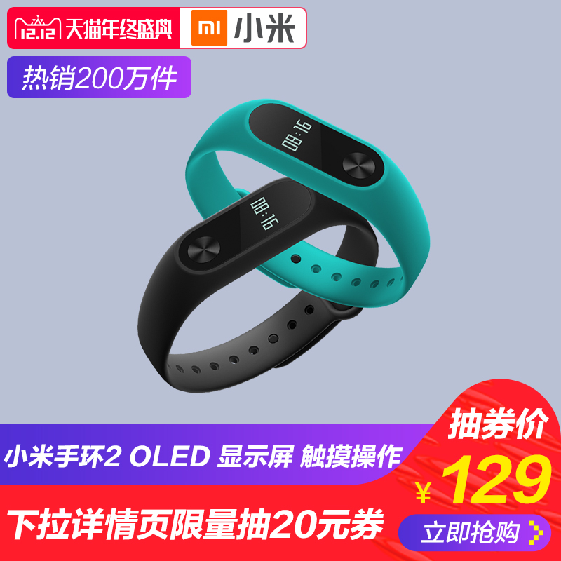 (voucher to 129) millet hand ring 2 intelligent Bluetooth sports meter step heart rate sleep monitoring
