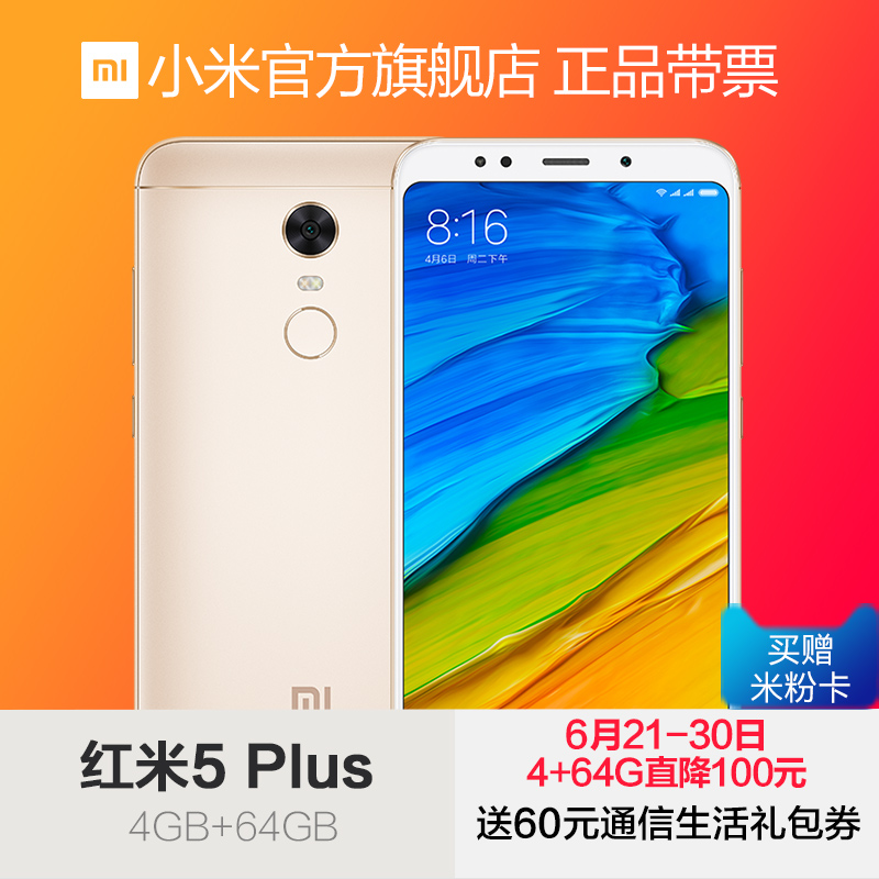 Xiaomi / millet red rice 5 plus thousand yuan a full screen Xiaolong students intelligent camera self-timer phone 5P