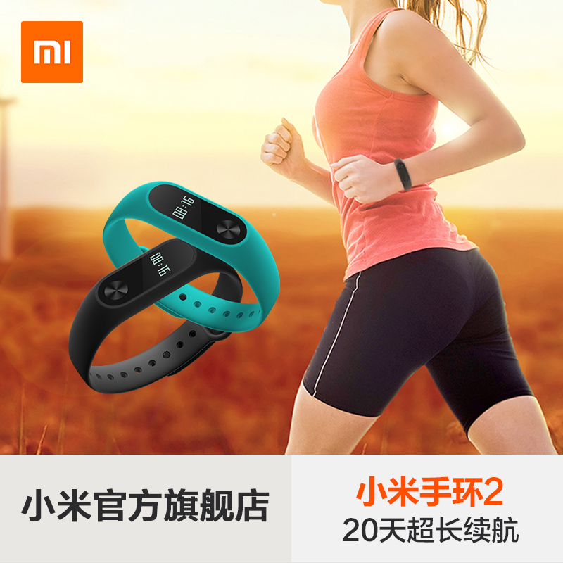 Millet bracelet 2 Bluetooth smart men's and women's Sports pedometer heart rate sleep monitor watch students