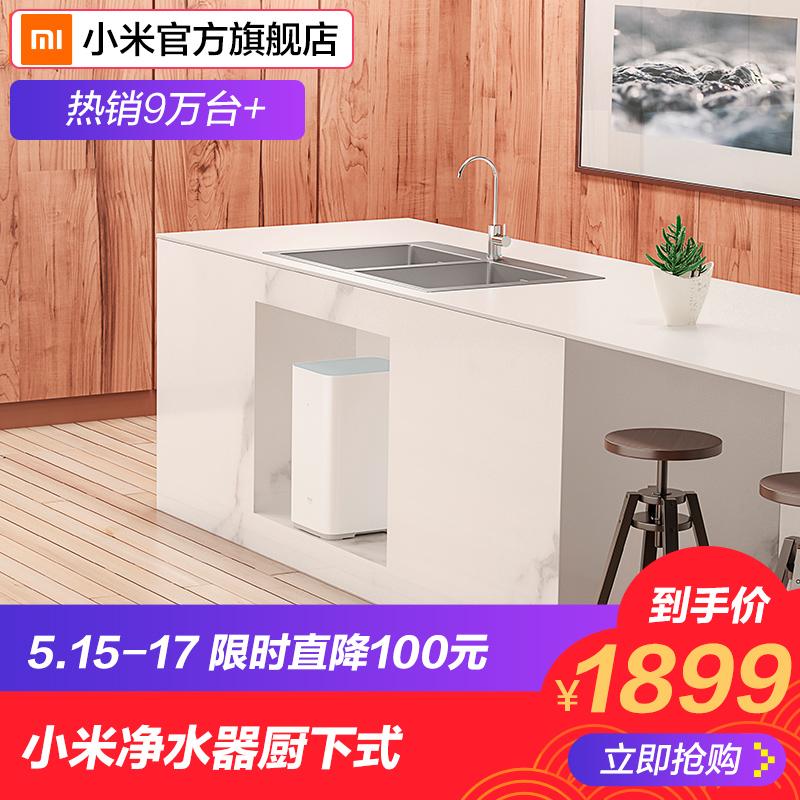 Сяоми водоочиститель устройство кухня следующий стиль кухня проточная вода RO перевернутый просачиваться через прямо напиток чистый вода домой водоочиститель машинально