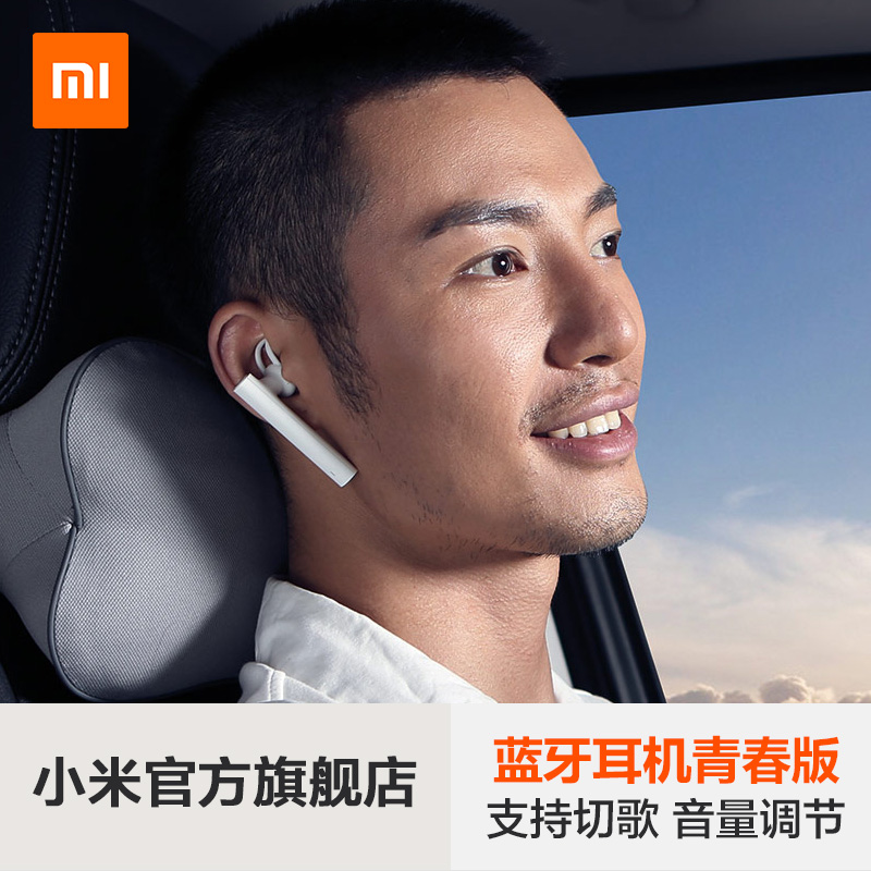 xiaomi / millet millet bluetooth headset youth version of the wireless movement of small invisible hanging ear type driving earplugs