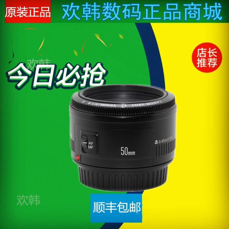 佳能EF50mmf/1.8II单反正品小镜头定焦501.8STM痰盂全新包邮